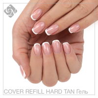COVER REFILL HARD TAN Гель
